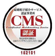 「マル適マークCMSは、結婚相談・結婚情報の信頼の証です。」